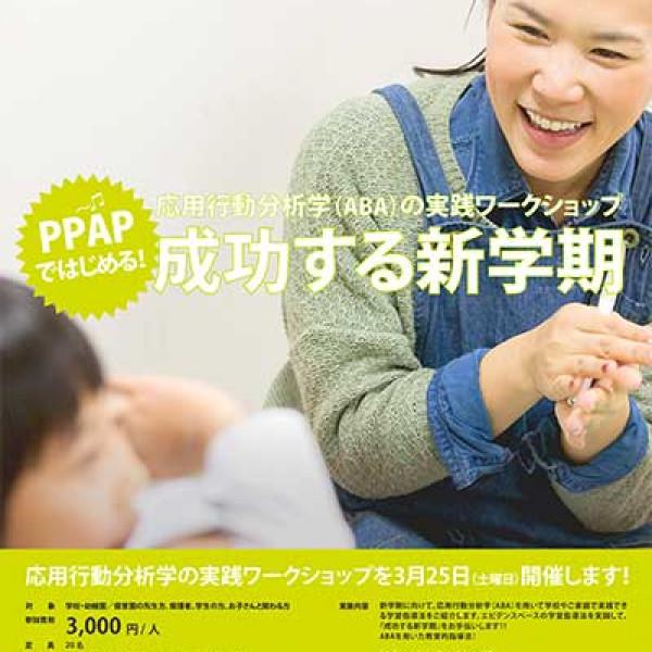 ワークショップ PPAP~♫ではじめる!成功する新学期 3月25日(土)開催