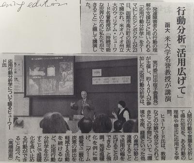 ヒューワード博士 マーチン博士の講演会 @ 函館