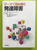 【本の紹介】データで読み解く発達障害/中山書店