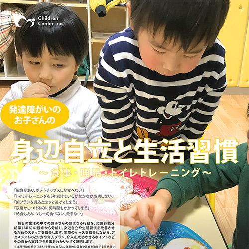 ワークショップ 発達障がいのお子さんの 身辺自立と生活習慣 3月17日(土)開催