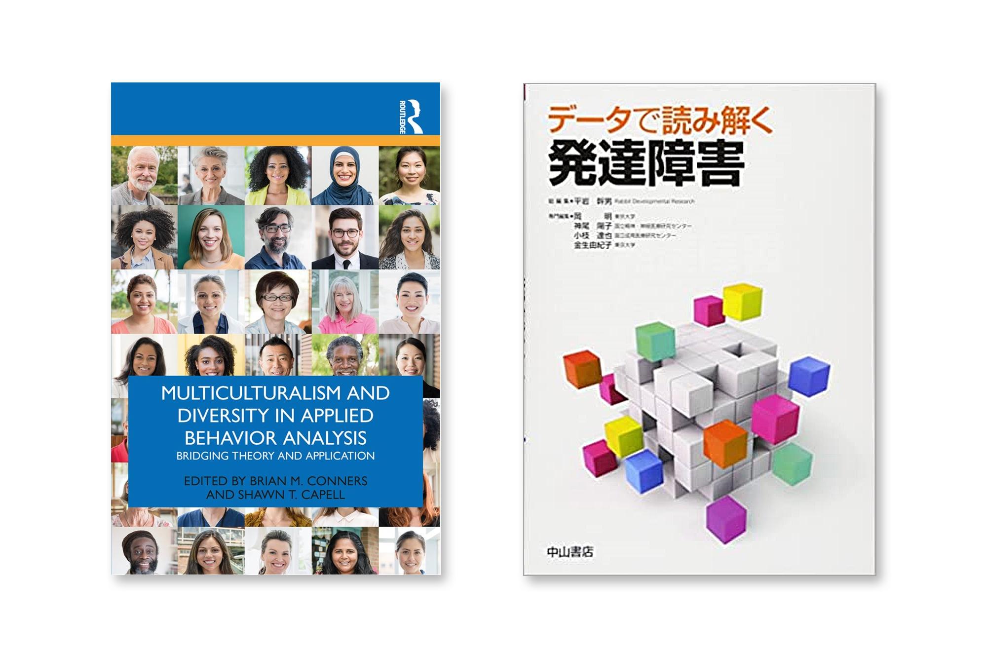 学会発表と出版物